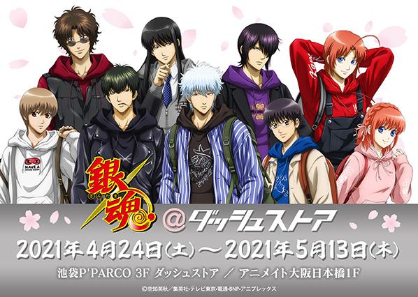 「銀魂@ダッシュストア」池袋・大阪で期間限定オープン! オンラインショップも開催!