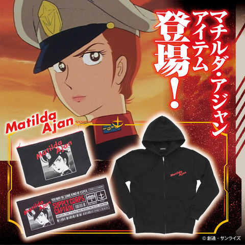 「機動戦士ガンダム」より、「アムロ・レイ」が憧れた「マチルダ・アジャン」のイラストを使用したアイテムが登場!