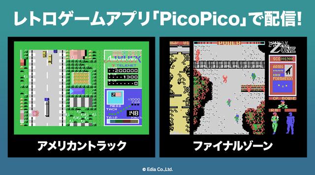 レトロゲーム遊び放題アプリ「PicoPico」にて、「アメリカントラック」「ファイナルゾーン」が配信開始!