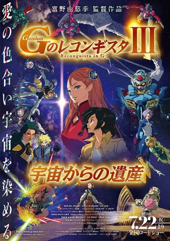 劇場版『Gのレコンギスタ Ⅲ』「宇宙からの遺産」7月22日ロードショー! 富野由悠季総監督のメッセージ動画も到着!