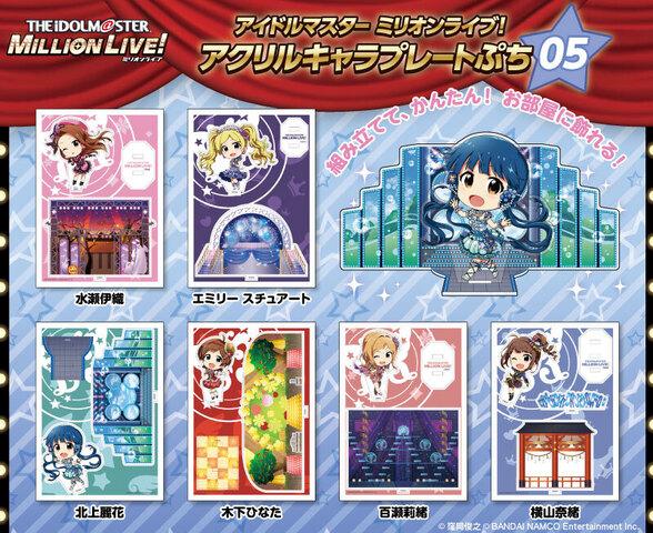 「アイドルマスター ミリオンライブ!」より、オリジナルイラストのアクリルフィギュアが登場!