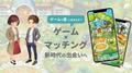 ゲームで恋、しませんか? 農園ゲームにマッチング機能をかけ合わせたゲーム×マッチングアプリ「恋庭」、本日事前登録受付開始!