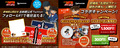 劇場版「名探偵コナン 緋色の弾丸」×「出前館」コラボ決定! プレゼントキャンペーンとフォロー&RTキャンペーン、本日スタート!!