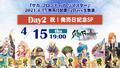 「サガ フロンティア リマスター」いよいよ本日配信開始! 発売日記念SP生放送、19時より配信開始!!
