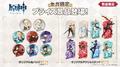 セガ対象店舗で「原神 プライズキャンペーン」が4月29日より開催! 限定景品も登場!