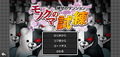 開発中のスマホゲーム「ニューダンガンロンパV3」、ゲーム画面や新情報が公開!