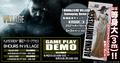 「BIOHAZARD VILLAGE Gameplay Demo」配信記念キャンペーンスタート! ほぼ等身大ドミトレスクバスタオルが抽選で当たる!