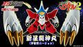 「魔神英雄伝ワタル2」より、新星龍神丸が宇宙界バージョンとしてNXEDGE STYLEに登場!