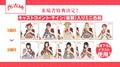 5月21日(金)公開「劇場版 少女☆歌劇 レヴュースタァライト」、予告編&新キービジュアル公開!