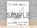 1stシングル「コバルトの鼓動」リリース記念! 諏訪ななかサイン色紙を抽選で1名様にプレゼント!!