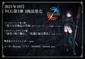 アニプレックスがオリジナルアニメ「ビルディバイド」プロジェクトを発表! 「賭ケグルイ」河本ほむら&武野光が原案