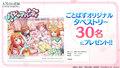 「五等分の花嫁 五つ子ちゃんはパズルを五等分できない。」にて、新イベント「五つ子ちゃんのパジャマパーティ」開催中!