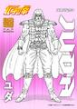 「北斗の拳」超像可動シリーズ第3弾、「ジャギ」フィギュアの予約がスタート!