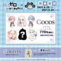 「Re:ゼロから始める異世界生活」×タピオカ店「謝謝珍珠」、すごーく美味しいコラボレーションが4月23日スタート!!