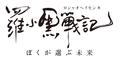 「羅小黒戦記(ロシャオヘイセンキ) ぼくが選ぶ未来」BD&DVD、7月9日(金)発売決定! 日本語吹替版と中国語原音声のW収録や豪華特典が封入!