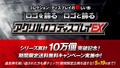 「アクリルロゴディスプレイEX」シリーズ累計10万個突破記念! 送料無料キャンペーンがスタート!
