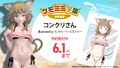 オリジナルイラストをフィギュア化! 「ケモミミ学園」第1弾受賞作品「コンクリさん」フィギュアが2021年7月発売決定!