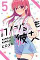 TVアニメ「カノジョも彼女」、7月2日(金)よりアニメイズム枠にて放送開始! 異例のスピードでアニメ化の人気ラブコメ