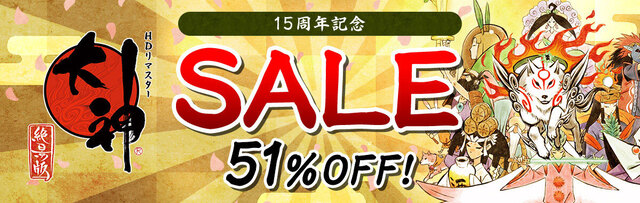 15周年記念! 「大神 絶景版」ダウンロード版が51%offに! PlayStation Storeとニンテンドーeショップにて本日スタート!