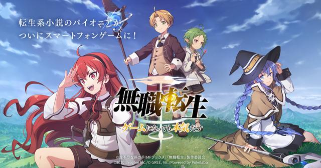 スマホゲーム「無職転生」初イベント開催中! 春の装いのエリスやロキシーが登場!