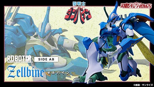 ゲーム「聖戦士ダンバイン 聖戦士伝説」に登場する幻の量産型ビルバイン、「ゼルバイン」がROBOT魂に登場!
