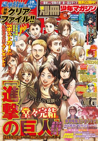 「進撃の巨人」最終34巻、特装版2種(Beginning/Ending)の詳細が判明!