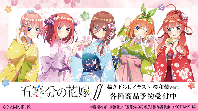TVアニメ「五等分の花嫁∬」から、桜柄の和装を纏った五つ子のグッズが発売決定!