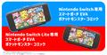 Switch用「ポケットモンスター」のゲームアクセサリーが6月下旬より発売!