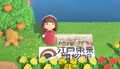 「あつまれ どうぶつの森」江戸東京博物館所蔵資料がマイデザインで公開!