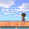 「あつまれ どうぶつの森」にて、一風堂「いっぷう島」の夢が更新!