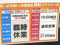 イヤホン・ヘッドホン専門店「e☆イヤホン秋葉原店」が、4月22日より移転し「e☆イヤホン秋葉原店 本館」としてリニューアルオープン!