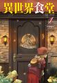 「異世界食堂」TVアニメ第2期制作決定! 神保昌登監督、諏訪部順一、上坂すみれ、大西沙織お祝いコメント公開!