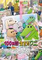 5⽉28⽇より公開の映画「100日間生きたワニ」、予告編が解禁!