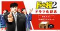 「ドラゴン桜2」描き下ろし収納BOX付コミックセットが予約受付中! 続編ドラマ放送記念