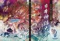 「GOD WARS」など角川ゲームスのタイトルが最大76%オフ! PS Store/ニンテンドーeショップ/カドゲーストアでGWセール開催!