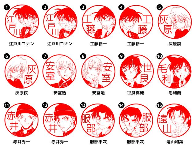 銀行登録もOK!「名探偵コナン はんこコレクション」計17キャラが予約受付中!