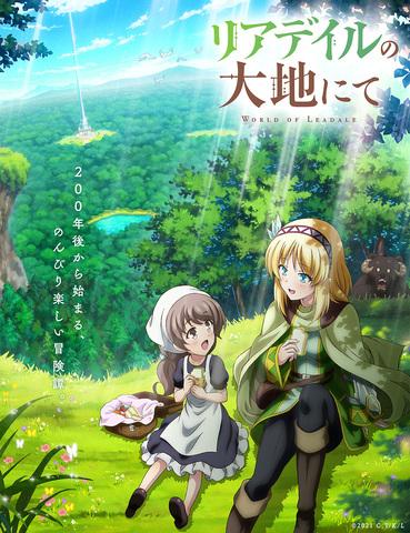 TVアニメ「リアデイルの大地にて」、キービジュアルやイントロダクション公開!