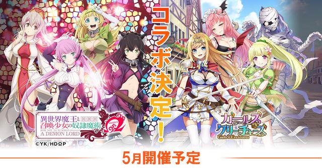 TVアニメ「異世界魔王と召喚少女の奴隷魔術」×G123「ガールズ&クリーチャーズ」のコラボが開催決定!