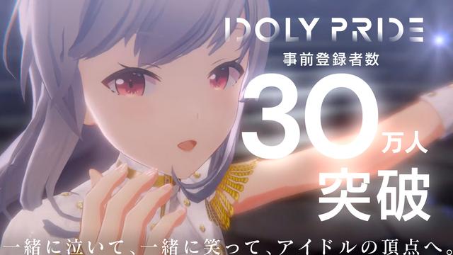 アイドルマネジメントRPG「IDOLY PRIDE」、事前登録者数が30万人突破! 「純金製の名刺」が当たるプレゼント企画も!!