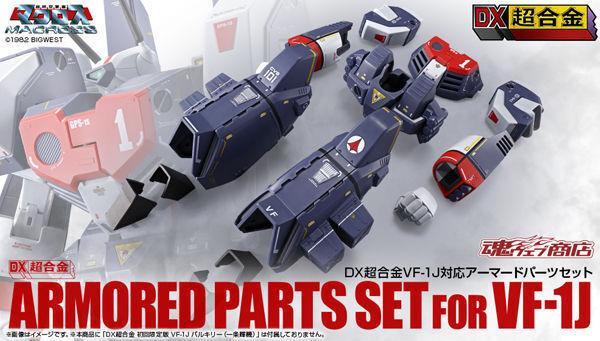 「超時空要塞マクロス」から「DX超合金 VF-1J バルキリー(一条輝機)」に対応するアーマードパーツセットが登場!