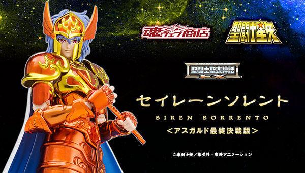 「聖闘士聖衣神話EX」、セイレーンソレントがアスガルド編終盤に登場した姿で再登場!