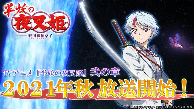 TVアニメ「半妖の夜叉姫」弐の章、2021年秋放送開始! 戦国の世で、夜叉姫たちが再び暴れまわる!!