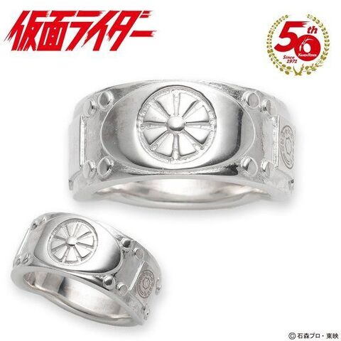 仮面ライダー50周年企画! 仮面ライダー1号のベルトをモチーフにしたリングが登場!!
