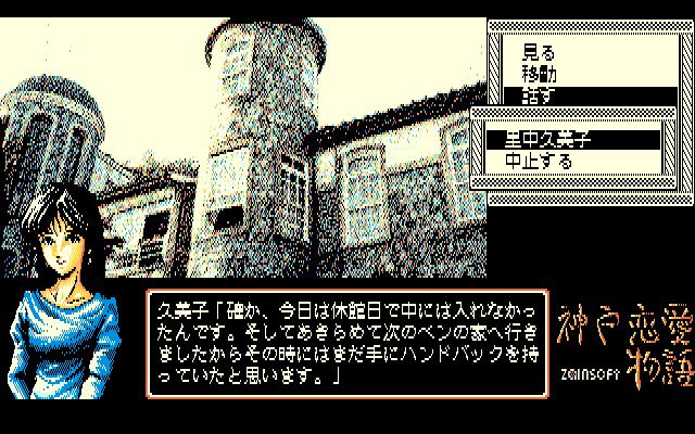 あの頃は「車載電話」だった…レトロゲーム配信サービスの「プロジェクトEGG」が「神戸恋愛物語」をリリース!