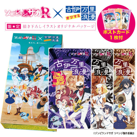 TVアニメ「ゾンビランドサガ リベンジ」コラボ商品おつまみセット、2021年4月30日より発売開始!