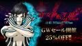 アトラスGWセール開催! PS4/Switch「ペルソナ5」「真・女神転生III」も対象に!