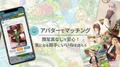 ゲームで恋、しませんか? 農園ゲームにマッチング機能をかけ合わせたゲーム×マッチングアプリ「恋庭」、ついに本日サービス開始!