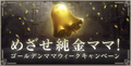 「ニーア」初のスマホ向けタイトル「NieR Re[in]carnation」、「ゴールデンママウィークキャンペーン」本日4月29日(木)スタート!!