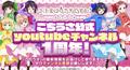 ごちうさ公式youtube チャンネル開設1周年記念! 「ごちうさエアTea Party」、5月8日開催決定!!