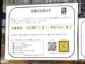緊急事態宣言(3回目)に伴う、秋葉原界隈の休業・営業時間短縮店舗まとめ(2021年5月3日更新)